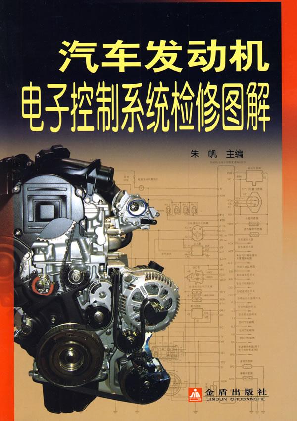 汽车发动机电子控制系统检修图解