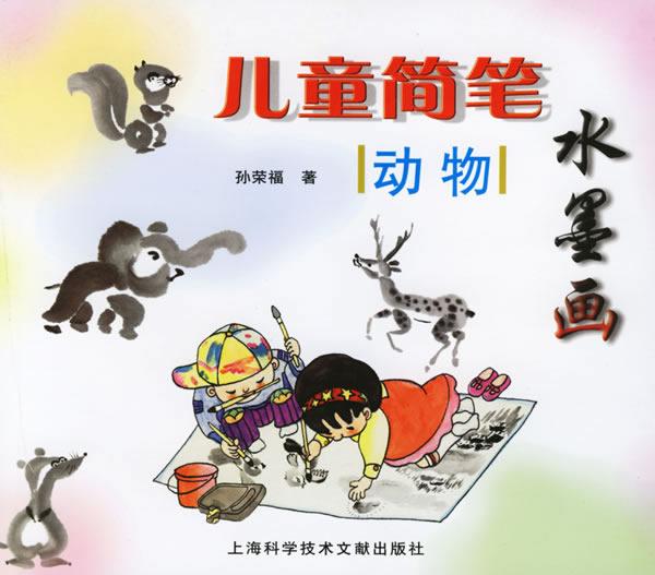 每一小动物画的分解图例