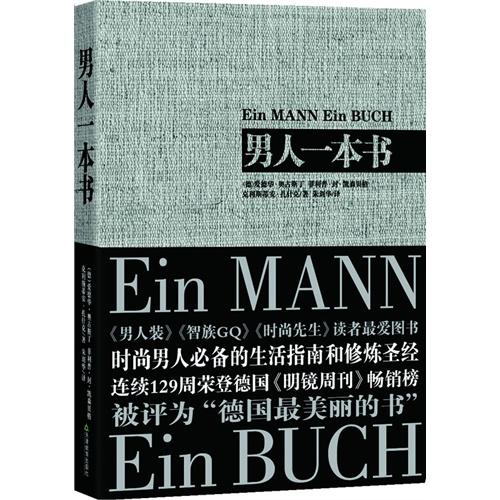 男人一本书(《男人装》《智族GQ