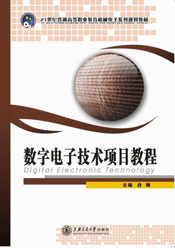 京东电子商务网站的结构框图