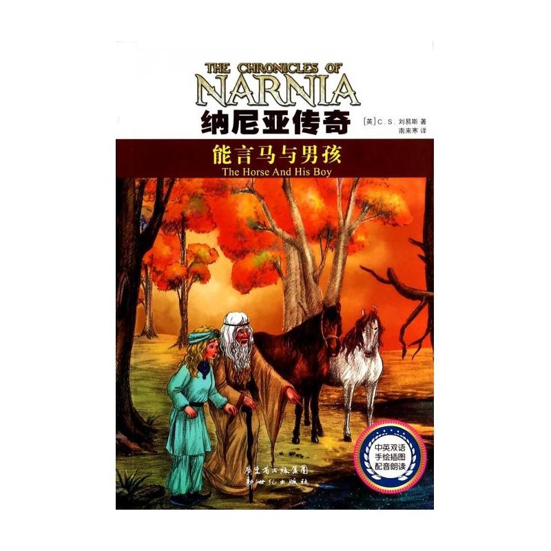 纳尼亚传奇(能言马与男孩中英双语手绘插图配音朗读)