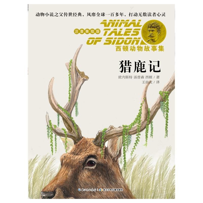 《西顿动物故事集·猎鹿记》((加).)【简介