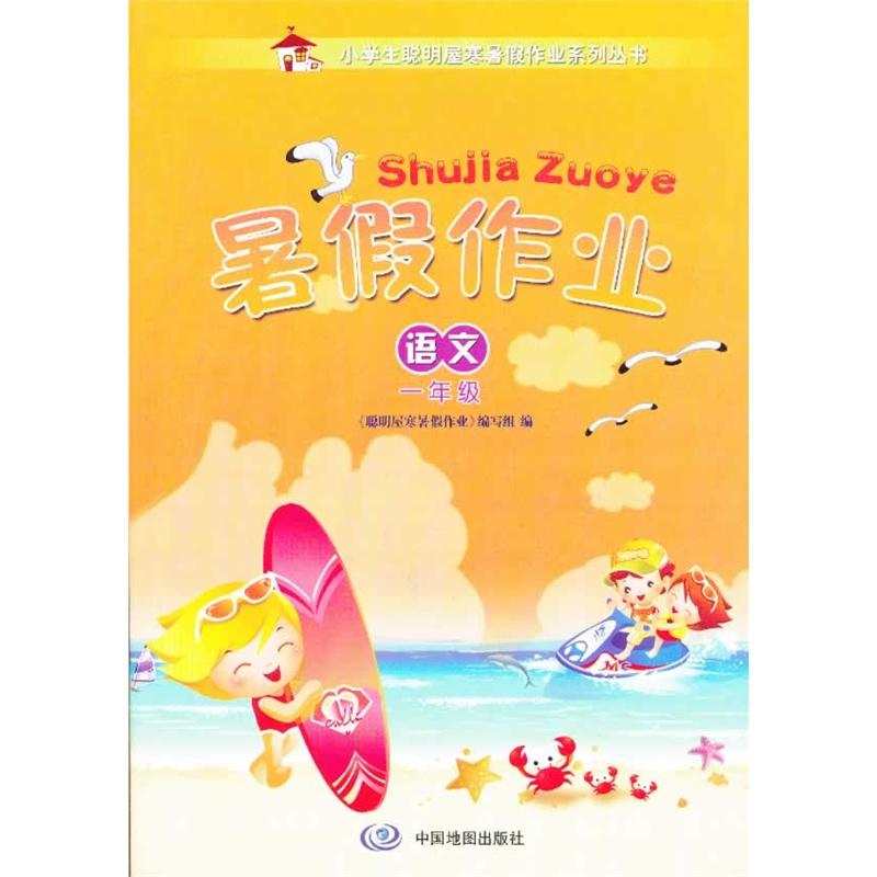 小学生聪明屋寒暑假作业系列丛书·暑假作业·语文·一年级