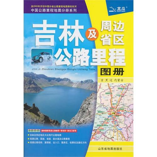 吉林及周边省区公路里程地图册20