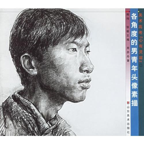 各角度的男青年头像素描/美术高考心有灵犀