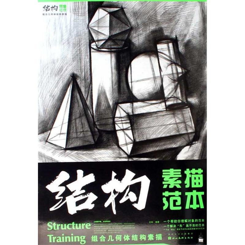 结构素描范本:组合几何体结构素描