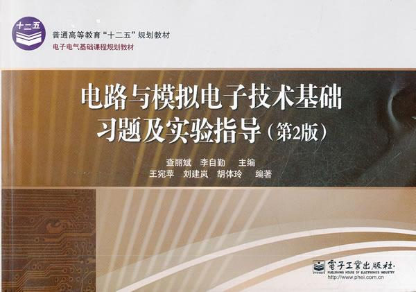 电路与模拟电子技术基础习题及实验指导(第2版)