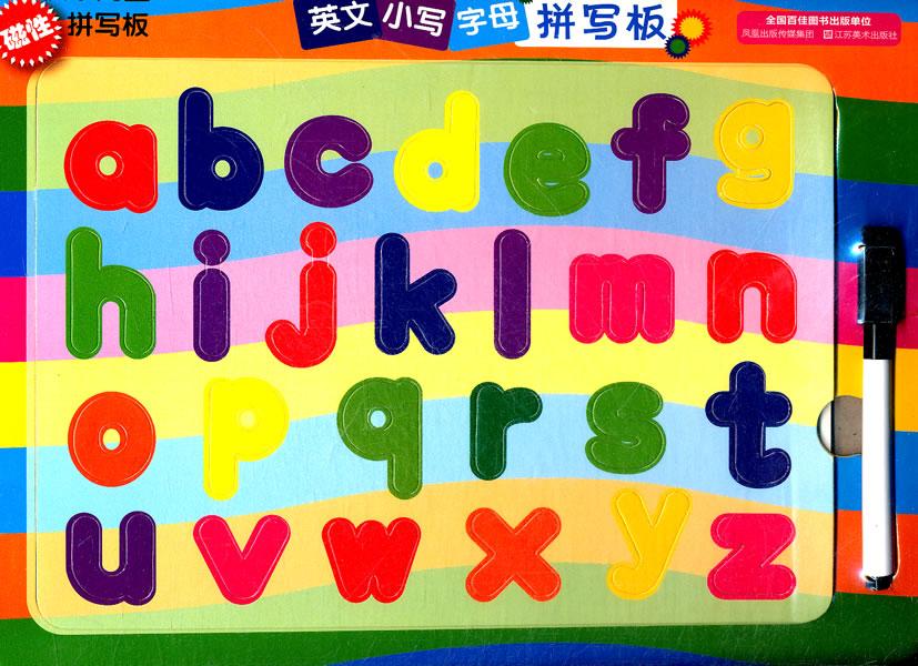 快乐儿童磁性拼写板:英文小写字母拼写板