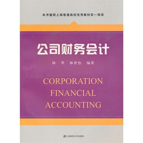 公司财务会计