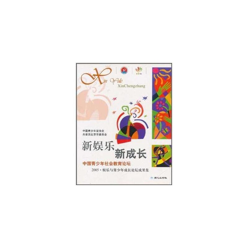 【新娱乐新成长-中国青少年社教育论坛(200爵马家视频图片