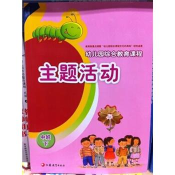 《幼儿园综合教育课程:主题活动