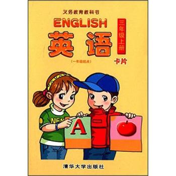 义务教育教科书:英语卡片(三年级上册 一年级起点) 清华大学出版社图片