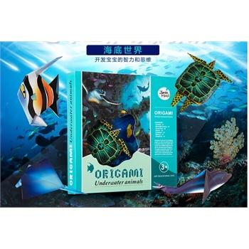 折纸彩色纸益智手工材料益智diy手工材料海底世界
