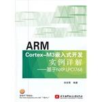 ARM Cortex-M3Ƕ��ʽ����ʵ�����--����NXP LPC1768