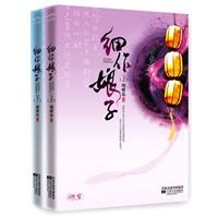 细作娘子(晋江原创网年榜传奇谍