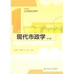 现代市政学(第三版)(公共管理系列教材)