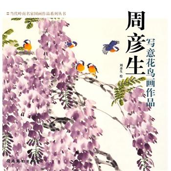 周彦生写意花鸟画作品