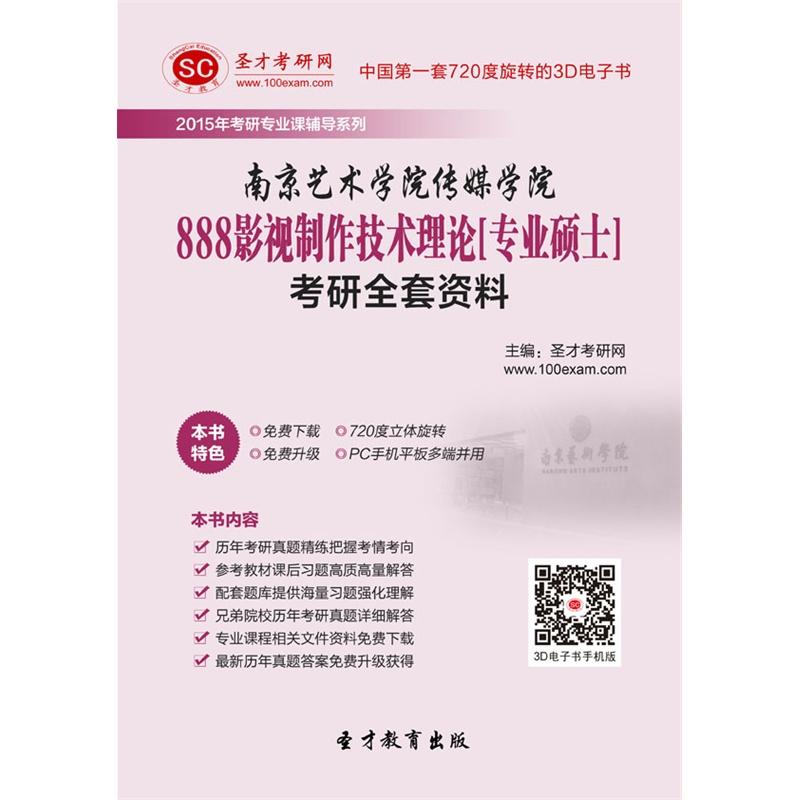 015年南京艺术学院小米学院888影视制作技术传媒安卓6怎么与电脑连接图片