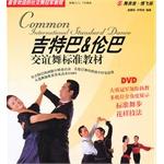 吉特巴&伦巴—交谊舞标准教材(书+DVD)