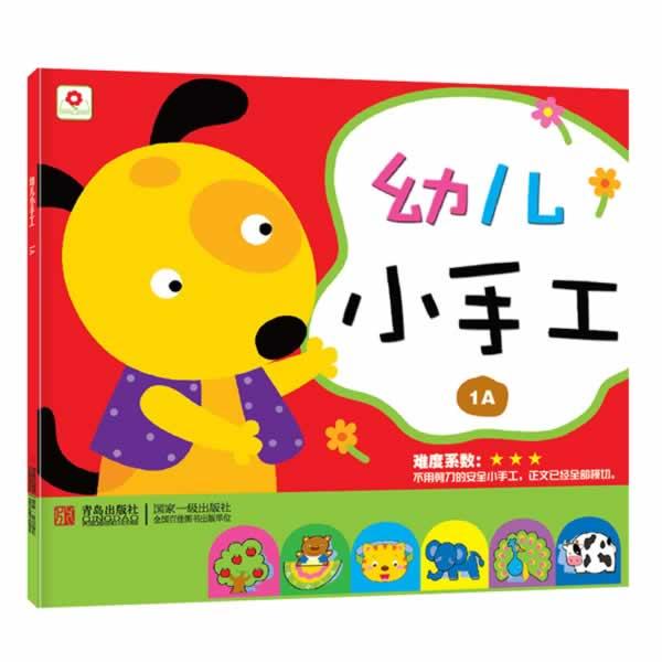 幼儿小手工 1a/北京小红花图书工作室