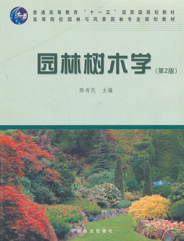 园林树木学(第二版)