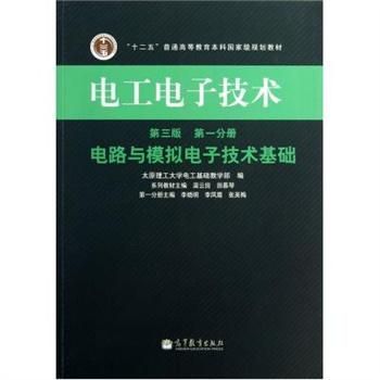 《电工电子技术第3版第1分册电路与模拟电子技术基础