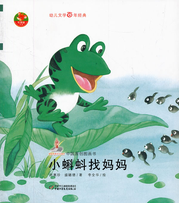 小蝌蚪变青蛙简笔画 青蛙成长过程简笔画小蝌蚪成
