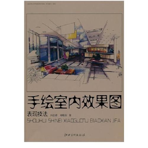 手绘室内外设计效果(电子书)