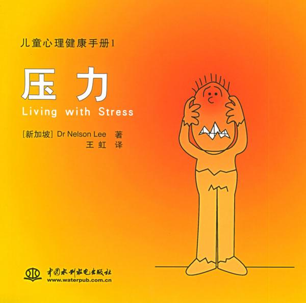 压力——儿童心理健康手册1