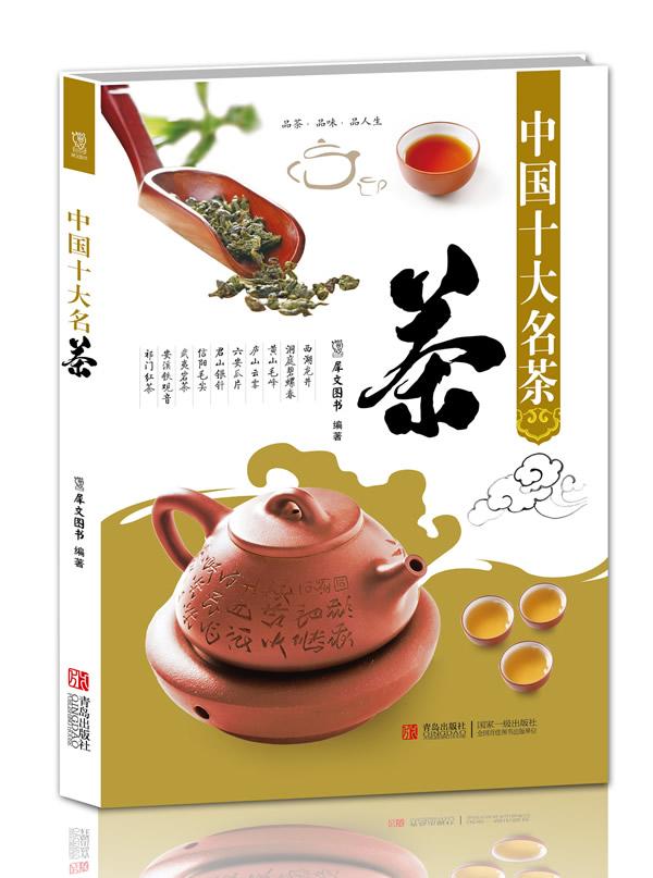 中国十大名茶/犀文图书