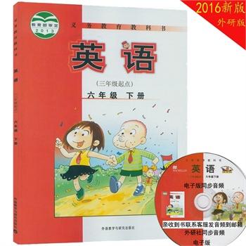 外研版新标准外研社小学英语课本教材3