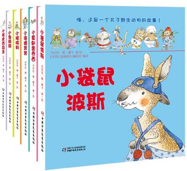 【vip尊享】嗨,我的动物朋友们(全六册)——细腻,温馨,可爱画风的典藏