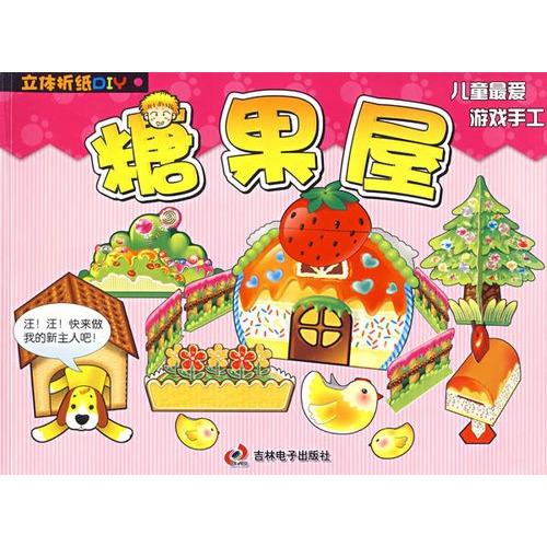 【糖果屋:立体折纸diy图片】高清图