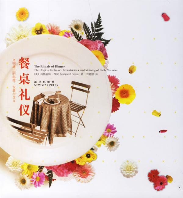 中西方餐桌礼仪文化差异的意义