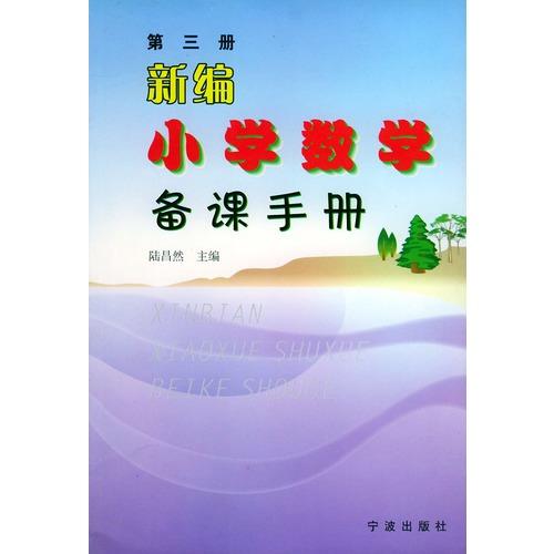 新编小学数学备课手册(第4册)