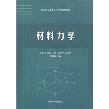 材料力学(高等院校土木工程专业规划教材)