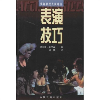 00元 作     者 休·莫里森 出 版 社 中国戏剧出版社 出版时间 2003