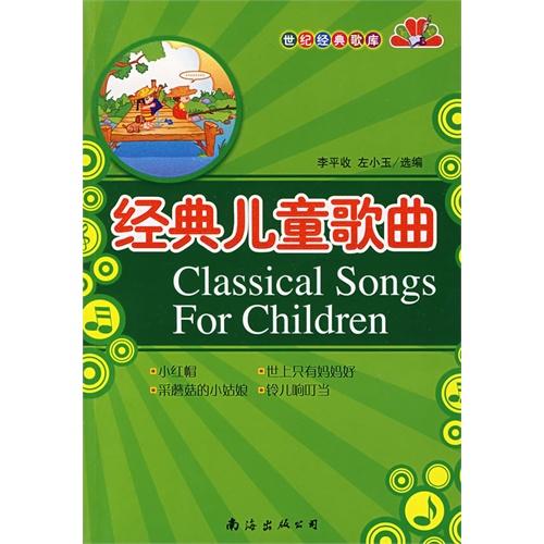 经典儿童歌曲  详情