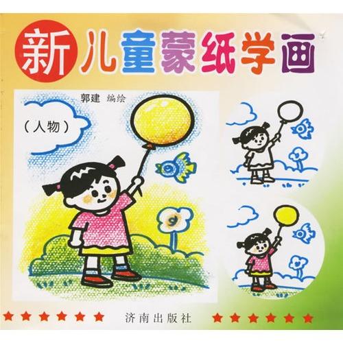 新儿童蒙纸学画(人物)图片