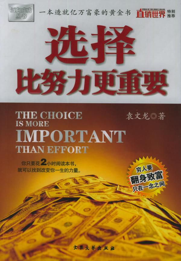 选择比努力更重要——迈向成功丛书