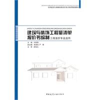 《建筑与装饰工程量清单报价书编制》封面