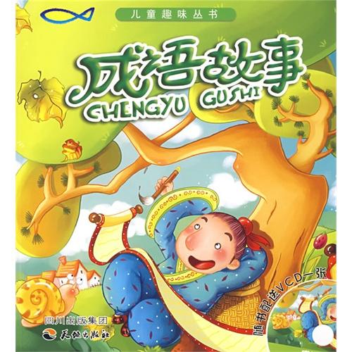 成语故事:儿童趣味丛书