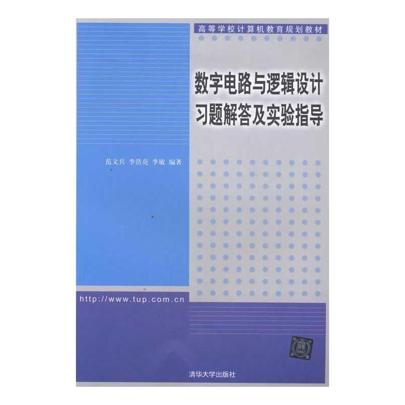 《数字电路与逻辑设计习题解答及实验指导》