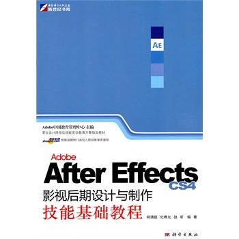 Скачать crack на Adobe After Effect Cs4
