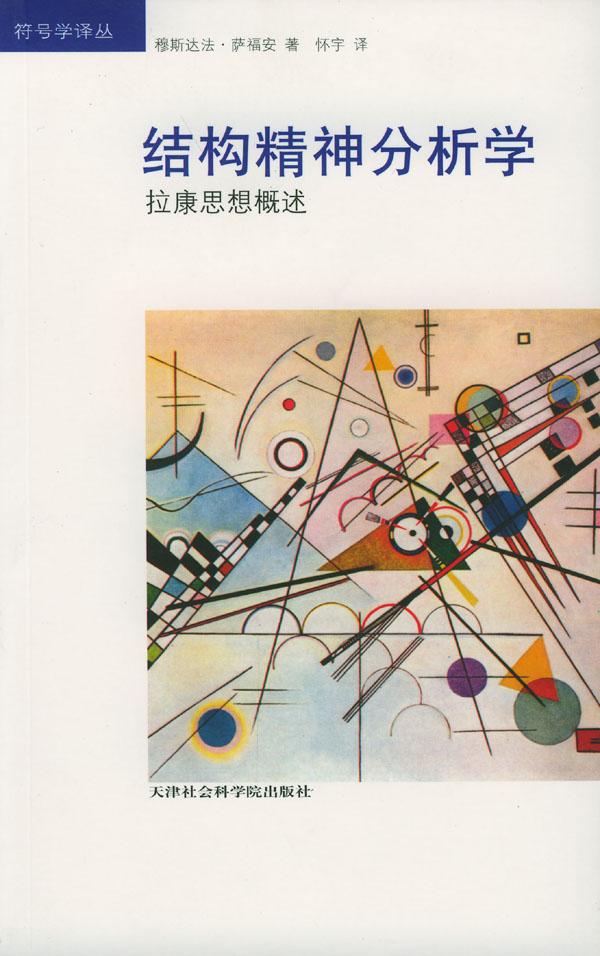 结构精神分析学:拉康思想概述(符号学译丛)