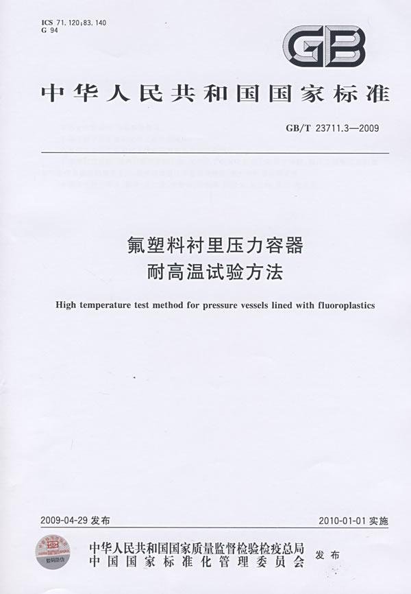 《氟塑料衬里压力容器   耐高温试验方法》电子书下载 - 电子书下载 - 电子书下载