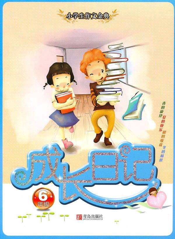 小学生作文金典:成长日记(六年级)(新)