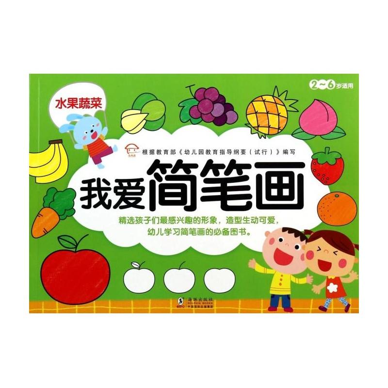 水果蔬菜(2-6岁适用)/我爱简笔画