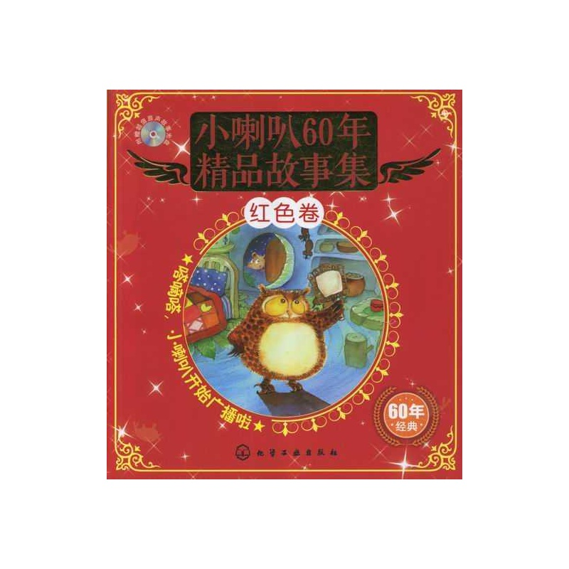 红色卷-小喇叭60年精品故事集-附赠超值原声故事光盘