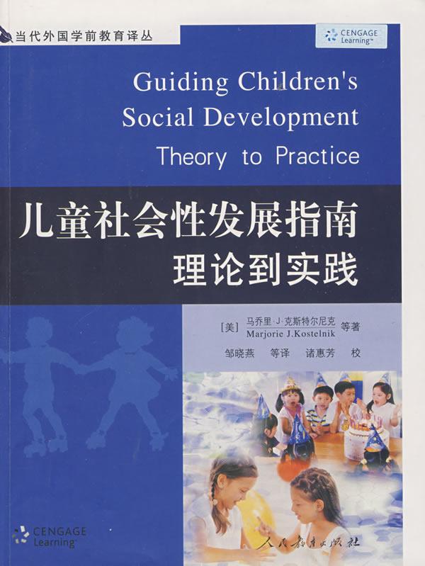 儿童社会性发展指南理论到实践(当代外国学前